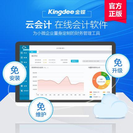 金蝶云会计-企业财务管理新模式